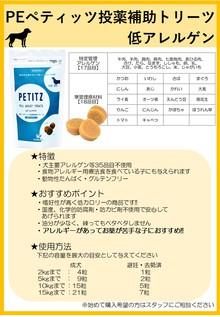 PEペティッツ投薬補助トリーツ 低アレルゲン