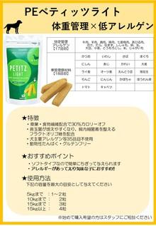 PEペティッツライト 体重管理×低アレルゲン